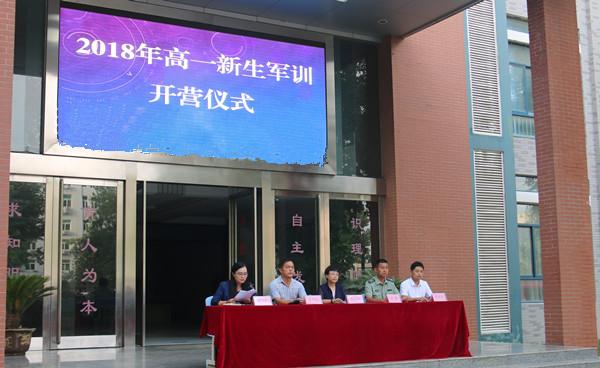郑州12中高一新生开启军事拓展训练