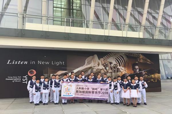 """""""和鸣""""管乐团参加""""2018新加坡国际管乐节""""rh1"""