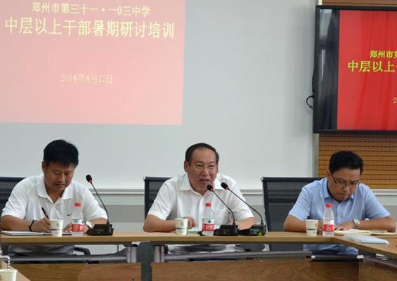 市教育局党组成员、副局长张大龙为干部作财务法律知识培训