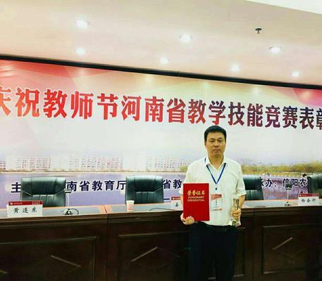 郑州八中郑保理老师获得河南省教学技能竞赛第一名特等奖