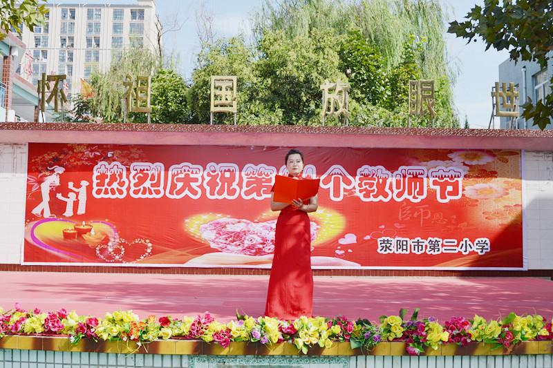 教师节表彰大会背景�_荥阳市第二小学隆重召开庆祝第34届教师节表彰大会