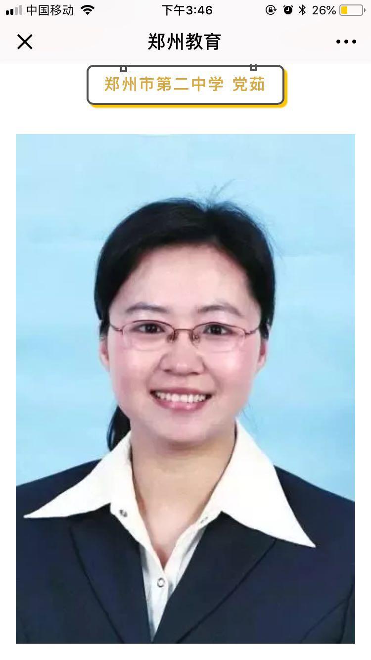茹.���nz#.{S�;��#��_党茹老师被评为郑州市最美教师 郑州二中老师连续两年上榜