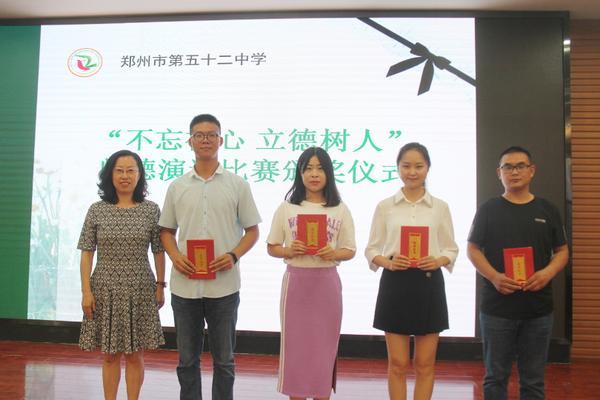 12黨總支書記李培紅為參加師德演講的教師頒獎并合影