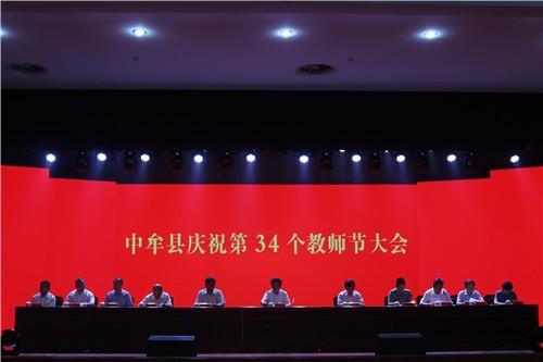 中牟县庆祝第34个教师节大会