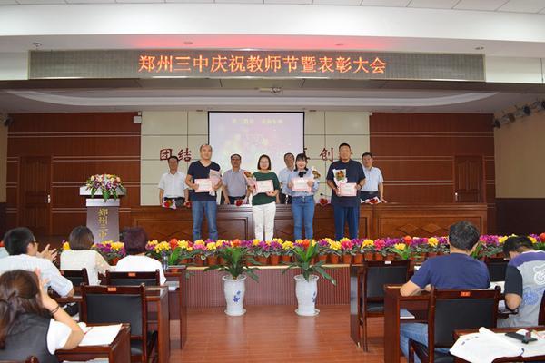 郑州三中校领导对文明教师代表颁奖_副本