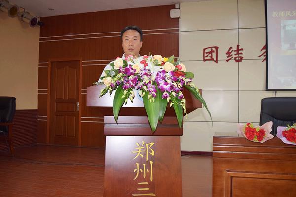 郑州三中工会主席杨海燕主持表彰会
