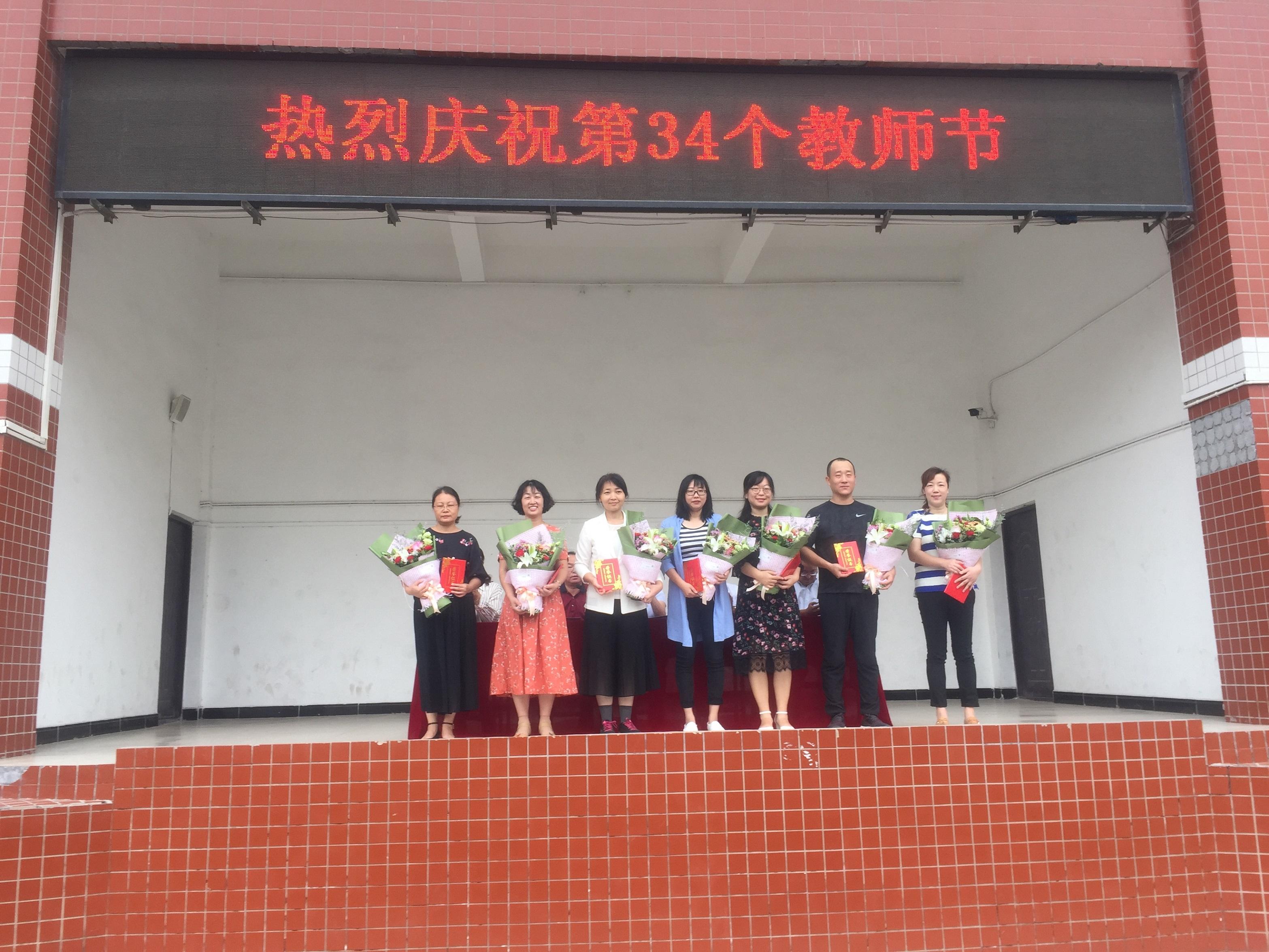 教师表彰大会_郑州61中举行庆祝第34个教师节暨表彰大会