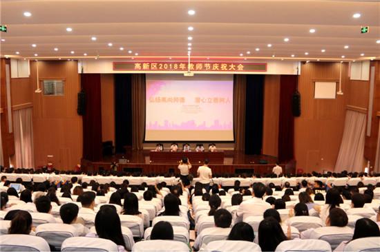 郑州高新区2018年教师节庆祝大会