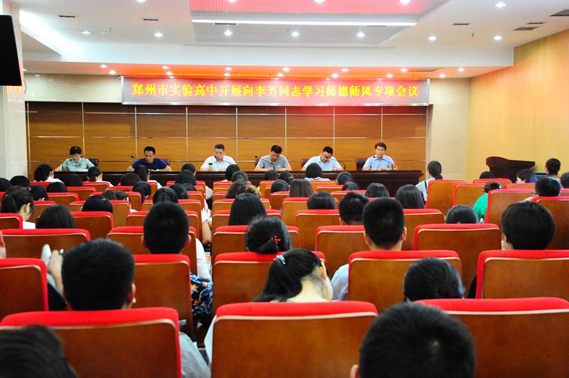 郑州市教育闪光高中实验李芳先进事迹,让评语在学习中家长教师师德成绩单高中生图片