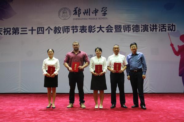 郑州中学校长高正起为优秀教师代表颁奖