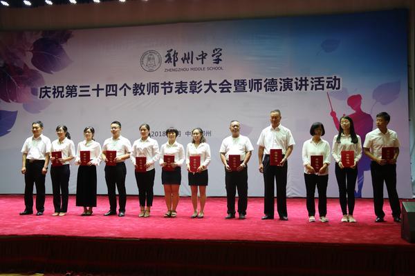 郑州中学副校长薛善广为优秀教育工作者、宣传先进个人代表颁奖