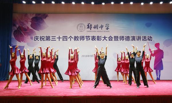 体育舞蹈《梦火》