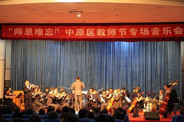 """""""师恩难忘""""中原区教师节专场音乐会在区青少年活动中心举行"""
