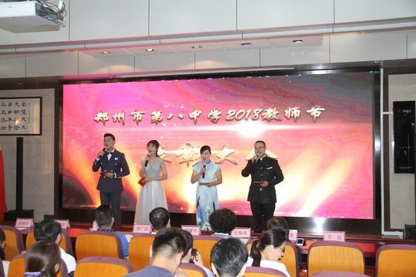 0.喻景灿、林凌、原鹏雁、额尔敦四位老师主持表彰大会