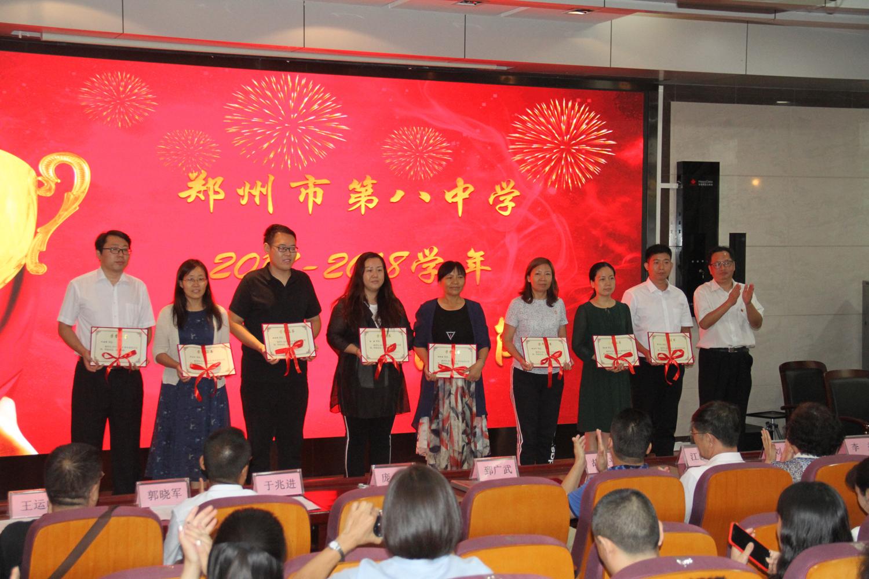 教师表彰大会_郑州八中举行2018年教师节表彰大会