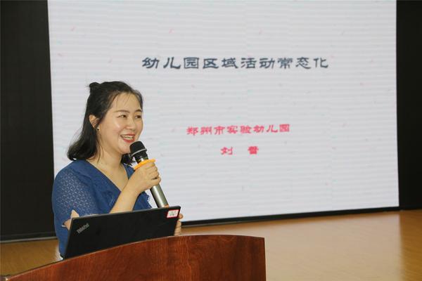 市实验幼儿园刘蕾主任与大家分享区域活动常态化