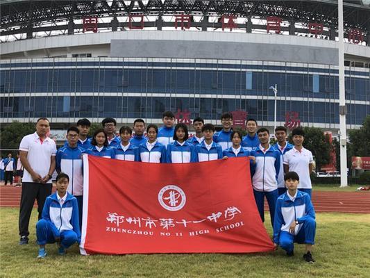 郑州十一中出征省运会的运动员和教练员