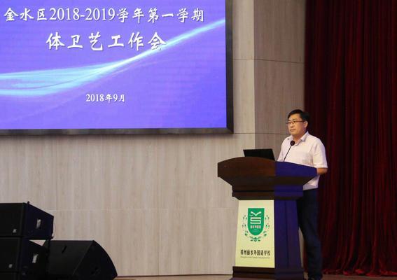 2区教体局副局长胡培林讲话