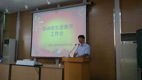 郑州市教育局教学研究室主任姬文光讲话