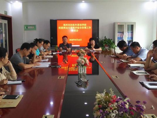 郑州市扶轮外国语学校召开校园周边交通秩序综合治理工作推进会