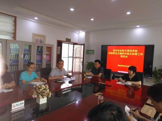 副校长魏小山传达郑州市教育局关于校园周边交通秩序综合治理工作会议的精神