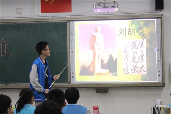 我心中的英雄——刘胡兰