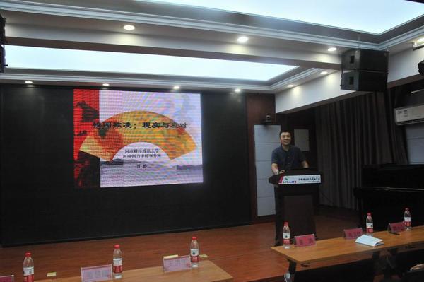 特邀河南财经政法大学、河南创力律师事务所晋涛博士做专题讲座
