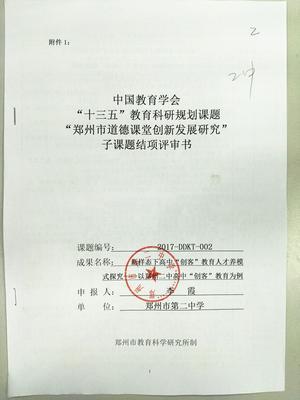 """1.中国教育学会""""十三五""""教育科研规划课题子课题结项_副本"""