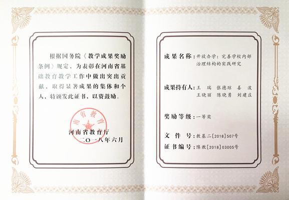 2.河南省基础教育教学成果一等奖_副本