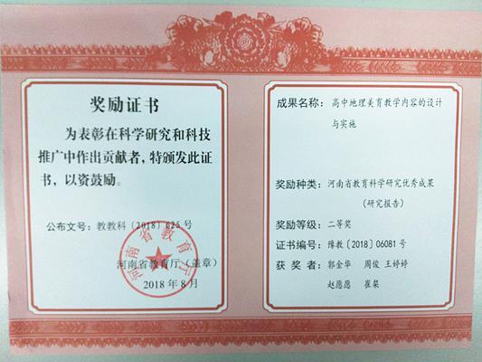 3.河南省教育科学研究优秀成果二等奖证书_副本