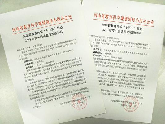 """4.河南省教育科学""""十三五规划""""课题立项_副本"""