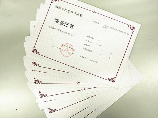 5.郑州市教育科研成果获奖证书_副本