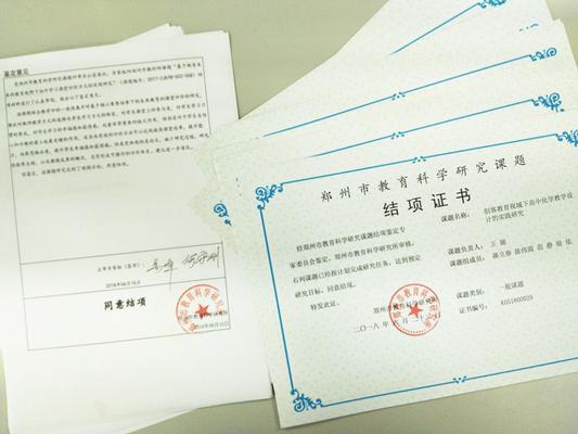 6.郑州市教育科学研究课题结项证书_副本