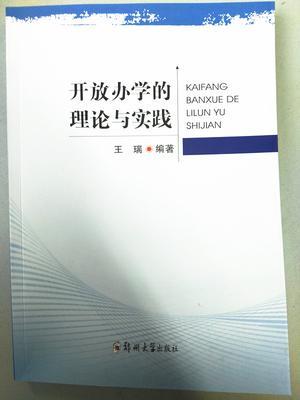 王瑞校长新作《开放办学的理论与实践》_副本
