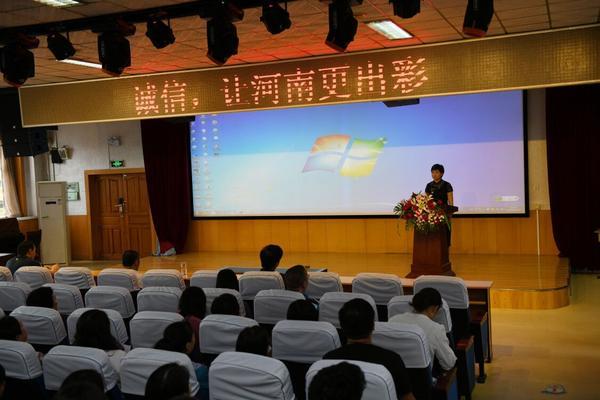 """学校开展""""诚信,让河南更出彩""""主题教育活动"""