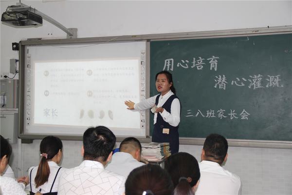 任课老师用心交流