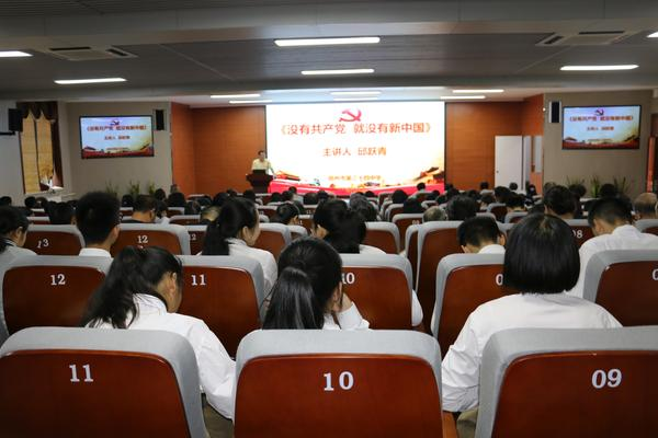郑州34中党委书记邱跃青上《没有共产党就没有新中国》的党课