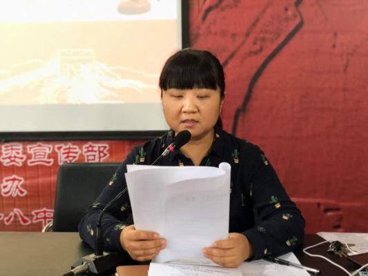 郑州18中党总支纪检委员张恺宣读双节