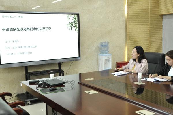 课题组负责人王丹凤做开题报告