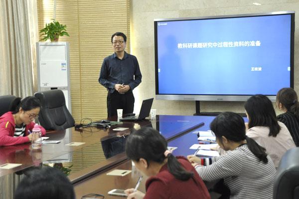 王松波为课题组做专题报告