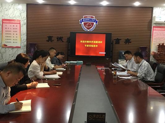郑州18中市级经费支持重点课题迎来专家走访调研
