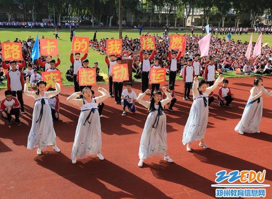 无创意不青春 郑州57中第41届秋季运动会开幕式也疯狂