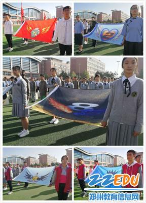 班旗,寓意着梦想、热情和努力!