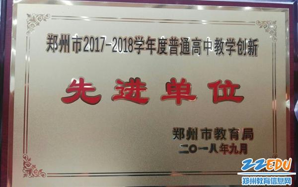 """郑州18中再度荣获""""普通高中教学创新先进单位"""""""