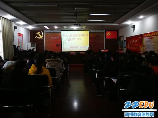 郑州18中举行十九大与高考考纲研读成果汇报会