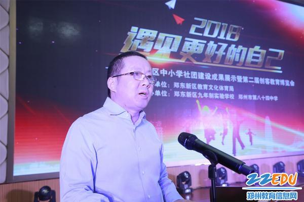 5郑东新区党工委委员、管委会副主任陈平山讲话_副本