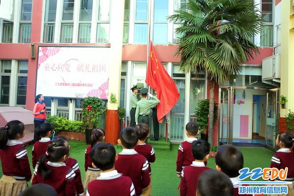 二七区实验幼儿园升旗仪式5