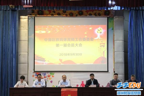 郑州市中原区教育体育局工会第一次会员大会