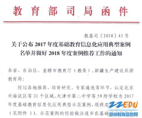 1.郑州三十四中入选基础教育信息化应用典型案例