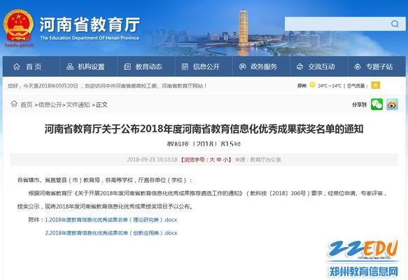 2.郑州三十四获得2018年度河南省教育信息化优秀成果一等奖